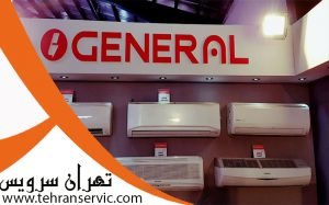 تفاوت کولر گازی جنرال و اجنرال