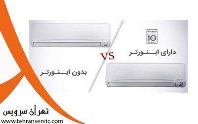 تفاوت کولر گازی معمولی با اینورتر