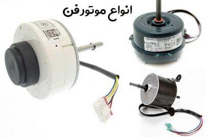 تعمیر موتور فن