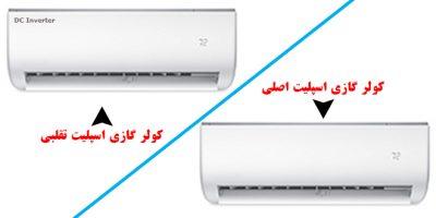 تفاوت کولر گازی اصلی با تقلبی