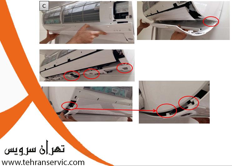 طریقه باز کردن پنل کولر گازی